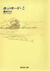 【在庫あり/即出荷可】【新品】ホットロード [文庫版] (1-2巻 全巻) 全巻セット