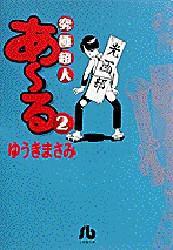 【在庫あり/即出荷可】【新品】究極超人あ〜る [文庫版] (1-5巻 全巻) 全巻セット