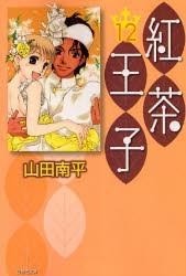 【在庫あり/即出荷可】【新品】紅茶王子 [文庫版] (1-12巻 全巻) 全巻セット