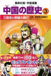 【在庫あり/即出荷可】【新品】中国の歴史 (1-10巻 全巻) 全巻セット