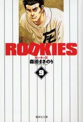 【在庫あり/即出荷可】【新品】ROOKIES ルーキーズ [文庫版] (1-14巻 全巻) 全巻セット