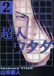 【在庫あり/即出荷可】【新品】超人ウタダ (1-6巻 全巻) 全巻セット