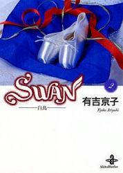 【在庫あり/即出荷可】【新品】SWAN 白鳥 [文庫版] (1-14巻 全巻) 全巻セット