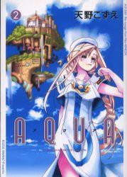 【在庫あり/即出荷可】【新品】AQUA アクア (1-2巻 全巻) 全巻セット