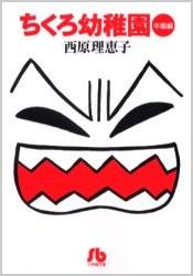 【在庫あり/即出荷可】【新品】ちくろ幼稚園 [文庫版] (入園編+卒園編)