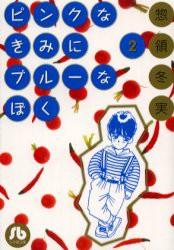 【在庫あり/即出荷可】【新品】ピンクなきみにブルーなぼく [文庫版] (1-4巻 全巻) 全巻セット