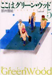 【在庫あり/即出荷可】【新品】ここはグリーン・ウッド [文庫版] (1-6巻 全巻) 全巻セット