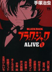 【在庫あり/即出荷可】【新品】ブラック・ジャックALIVE (1-2巻 全巻) 全巻セット