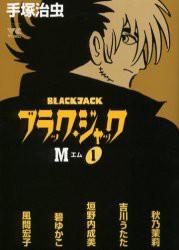 【在庫あり/即出荷可】【新品】ブラック・ジャックM (1-2巻 全巻) 全巻セット