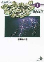 【在庫あり/即出荷可】【新品】チンギス・ハーン [文庫版] (1-5巻 全巻) 全巻セット