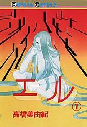 【在庫あり/即出荷可】【新品】エル (1-11巻 全巻) 全巻セット