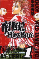 【在庫あり/即出荷可】【新品】南風!BunBun (1-4巻 全巻) 全巻セット