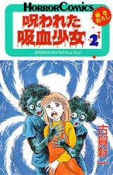 【在庫あり/即出荷可】【新品】呪われた吸血少女 (1-2巻 全巻) 全巻セット