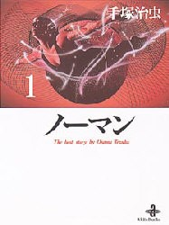 【在庫あり/即出荷可】【新品】ノーマン [文庫版] (1-2巻 全巻) 全巻セット