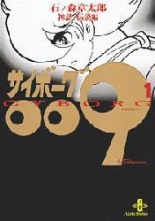 【在庫あり/即出荷可】【新品】サイボーグ009 [文庫版] (1-23巻 全巻) 全巻セット