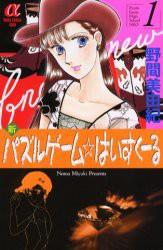【在庫あり/即出荷可】【新品】新パズルゲーム☆はいすくーる (1-6巻 全巻) 全巻セット