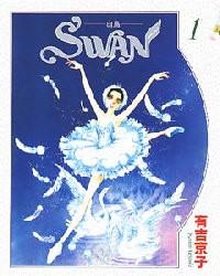 【在庫あり/即出荷可】【新品】SWAN (白鳥) [B6版] (1-14巻 全巻) 全巻セット