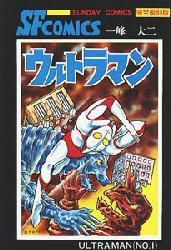 【在庫あり/即出荷可】【新品】復刻版 ウルトラマン (1-2巻 全巻) 全巻セット