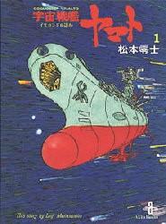 【在庫あり/即出荷可】【新品】宇宙戦艦ヤマト [文庫版] (1-2巻 全巻) 全巻セット