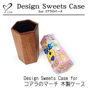 LIFE [ライフ] Design Sweets Case for コアラのマーチ 木製ケース
