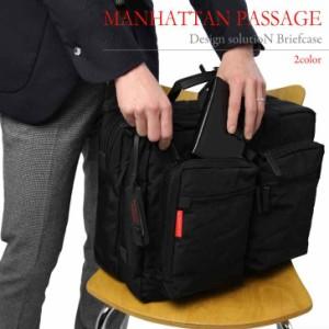 【送料無料】MANHATTAN PASSAGE マンハッタン Design solutioN ブリーフケース ビジネスバッグ