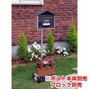 再入荷★ ステンレス製 自立式郵便ポストスタンドポール 1本型(※ポスト本体、ブロックは含まれません) #27