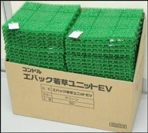 送料無料!ジョイント式若草ユニット徳用60枚 E-V #27