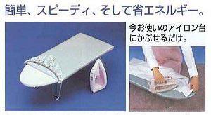 セラミックスアイロン台カバー・舟型 57419 #15