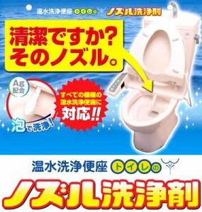【送料無料】温水洗浄便座トイレのノズル洗浄剤 送料無料の3本セット(※画像とノズルの形状が若干異なります)#18