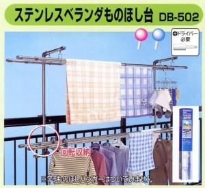 【送料無料】セキスイ ステンレスベランダものほし台(格子手すり取付用)(DB-502) DB-502 #15