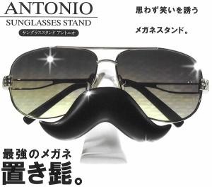 サングラススタンド アントニオ GS-B 山崎実業#08