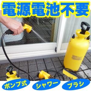 ブラシ付どこでもシャワー 加圧ポンピング式水圧クリーナー ウォッシュ&クリーン(容量7L)#32