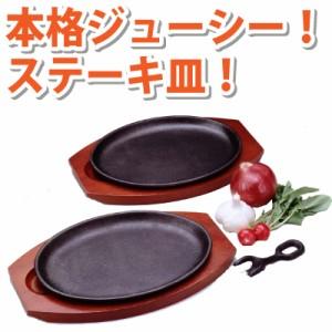 [鉄鋳物]大判ステーキ皿 プログレード 2枚組セット#10
