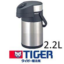 タイガーステンレスエアーポットサハラビッグ2.2L MAB-A220 #11