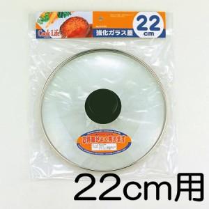 強化ガラス蓋 22cm用 H-3125 #10