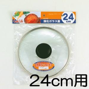 強化ガラス蓋 24cm用 H-3126 #10