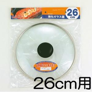 強化ガラス蓋 26cm用 H-3127 #10