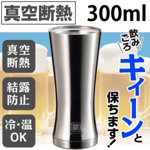 飲みごろ保つ真空断熱構造! ステンレス製 真空保温&保冷 スリムタンブラー 300ml H-6049 #13