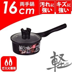 軽いね!ガス火専用 ストロングマーブル 超軽量キャスト製 片手鍋16cmサイズ (専用ガラス蓋付) HB-0204 #10