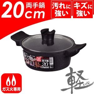 軽いね!ガス火専用 ストロングマーブル 超軽量キャスト製 両手鍋20cmサイズ (専用ガラス蓋付) HB-0206 #10