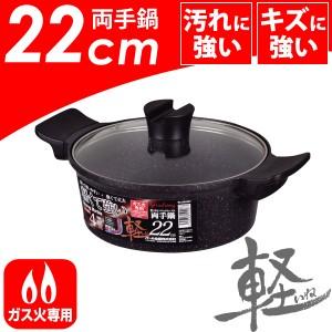 軽いね!ガス火専用 ストロングマーブル 超軽量キャスト製 両手鍋22cmサイズ (専用ガラス蓋付) HB-0207 #10