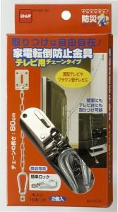 ★欠品中納期未定★家具転倒防止金具 テレビ用チェーンタイプ M6430 #23