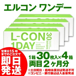 エルコンワンデー 4箱 [120枚] ワンデー 1日使い捨て コンタクトレンズ 後払い 1day コンタクト エルコン