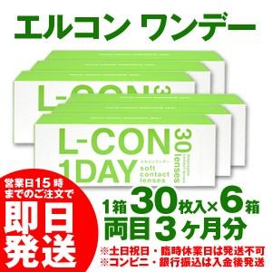 【 あす着 】 エルコンワンデー 6箱 [180枚] ワンデー 1日使い捨て コンタクトレンズ 後払い 1day コンタクト エルコン