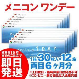 ★ 送料無料 ★ メニコンワンデー 12箱[360枚] menicon 1day 1日使い捨て コンタクトレンズ コンタクト メニコン