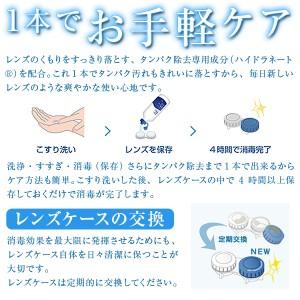 レニューフレッシュ ツインパック [ 355ml × 2本 ] あす着可 コンタクト洗浄液 カラコン 洗浄保存液