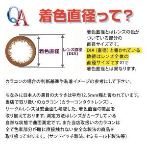 【 度あり 】 クオーレ ナチュラ 1箱[1枚] マンスリー 1month カラコン ブラック ブラウン QuoRe Natura 1ヶ月 カラーコンタクト