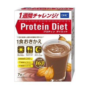 DHC プロティンダイエット(ココア味7袋入)
