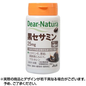 ディアナチュラ 黒セサミン 30日 (60粒)