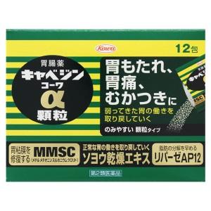 【第2類医薬品】 キャベジンコーワα顆粒 12包
